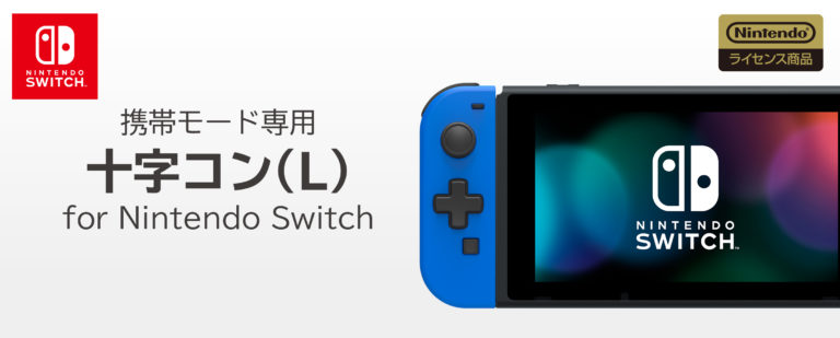Hori is making a Switch Joy-Con with a D-Pad