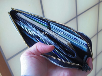 財布の中を整理