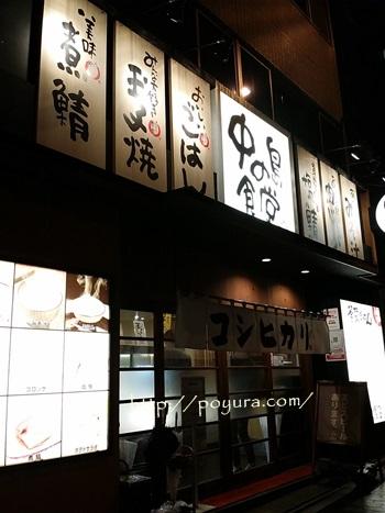 三井ガーデンホテル大阪プレミア近くの安い食堂