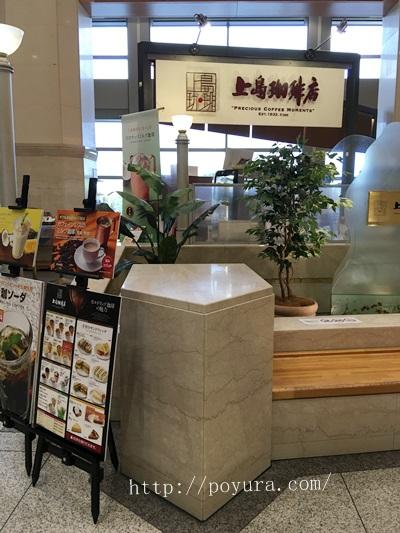 帝国ホテル大阪横の上島珈琲