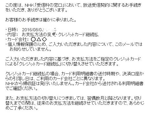 NHK受信料を1年分払って安くする方法