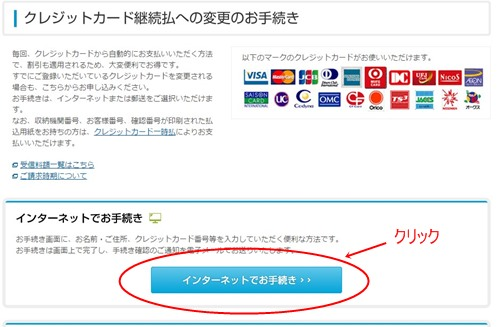 NHK受信料をカード支払いに変更