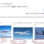 ANAの乗る飛行機の種類を知る方法