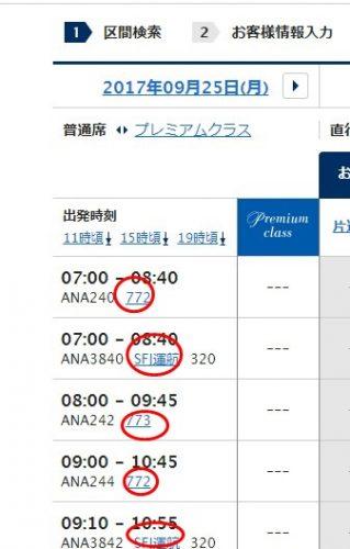 ANAの飛行機の種類を知る