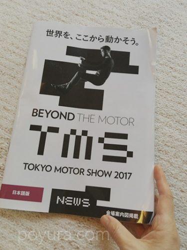 東京モーターショーパンフレット