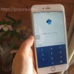 ブロックチェーンアプリ