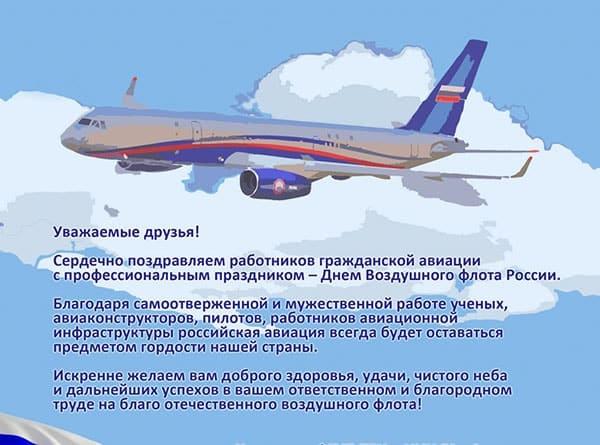 найдете поздравления с днем воздушного флота россии в прозе короткие недорого ценами
