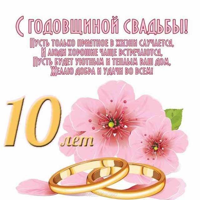 С годовщиной свадьбы поздравления мужу своими словами 13 лет