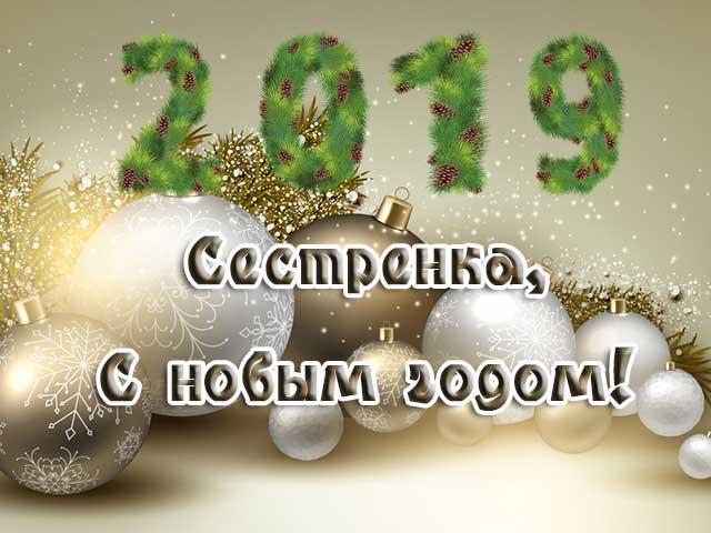 Поздравления сестры с новым годом от брата