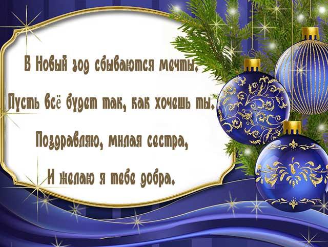 Поздравления с новым годом в прозе брата