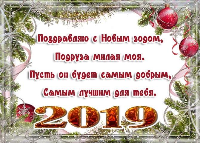 Прикольное и смешное поздравление с новым годом подруге