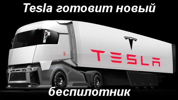 Грузовик Tesla1