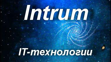 Интрум