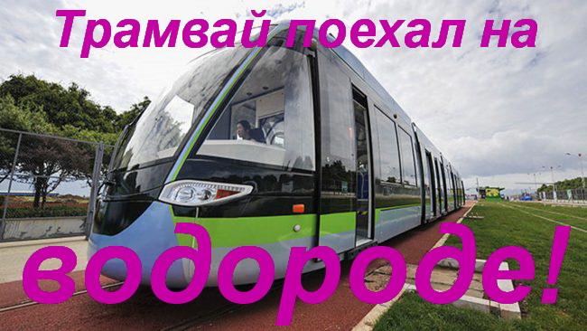 Трамвай на водороде