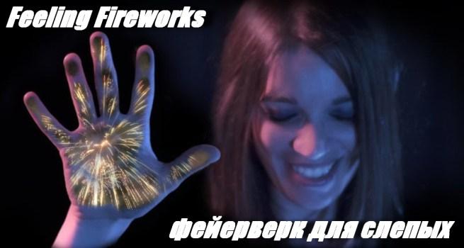 Feeling Fireworks
