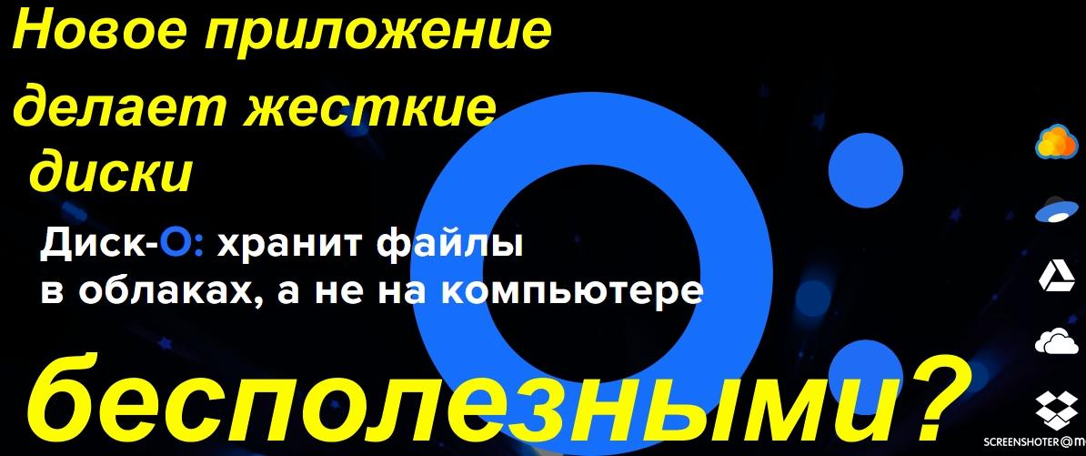 Диск-О: от Mail.Ru станет «убийцей» жестких дисков!