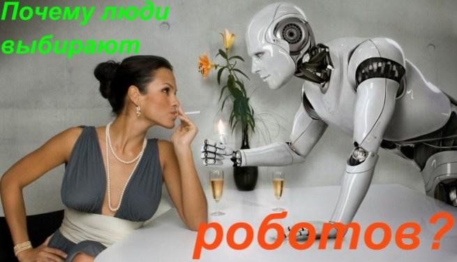 люди выбирают роботов