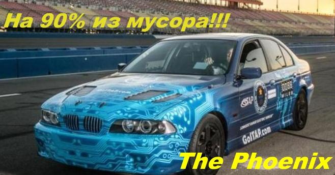 The Phoenix - электромобиль из вторсырья от BMW.