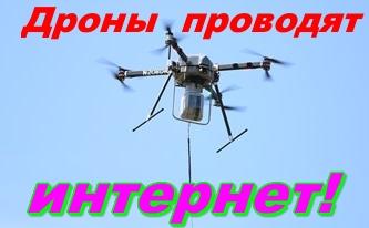 дроны проводят интернет