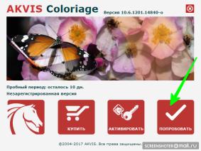AKVIS Coloriage - взгляни по-новому на архивные фотографии!