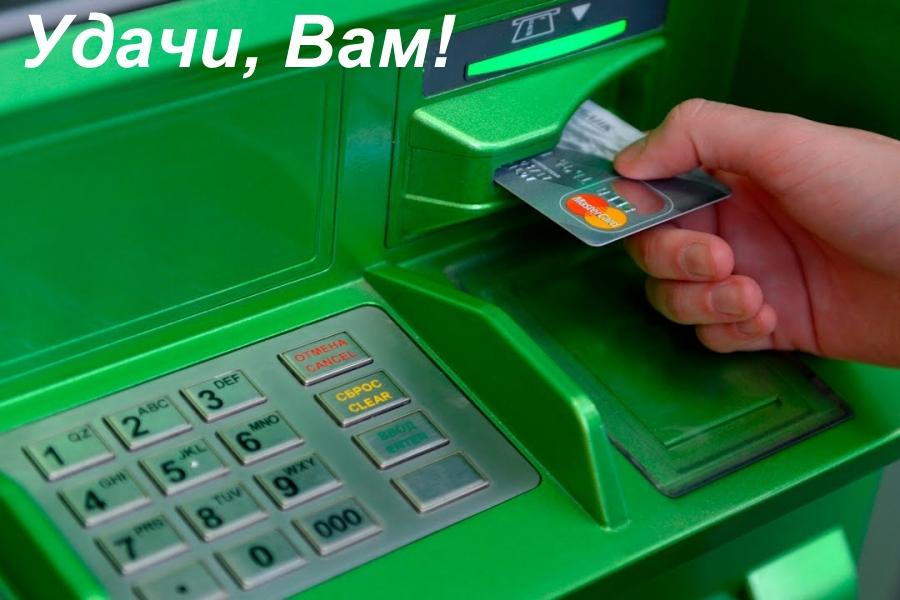 Как вернуть «съеденную» банкоматом карту?