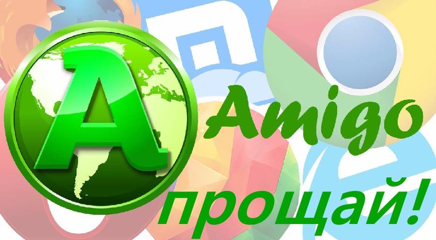«Амиго» уходит под бурные аплодисменты!