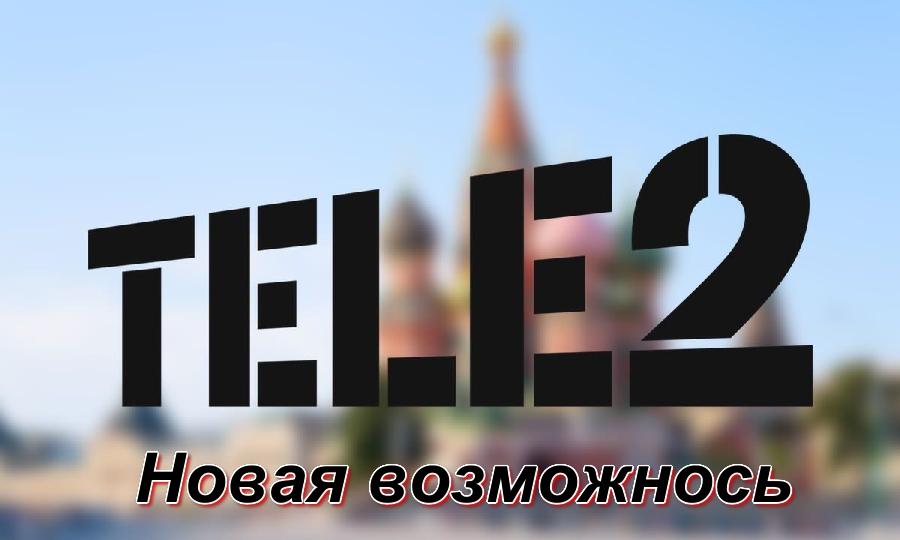 Новая уникальная возможность от Теле2.