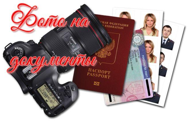 «Фото на документы» – профессиональный фотосалон у вас дома!