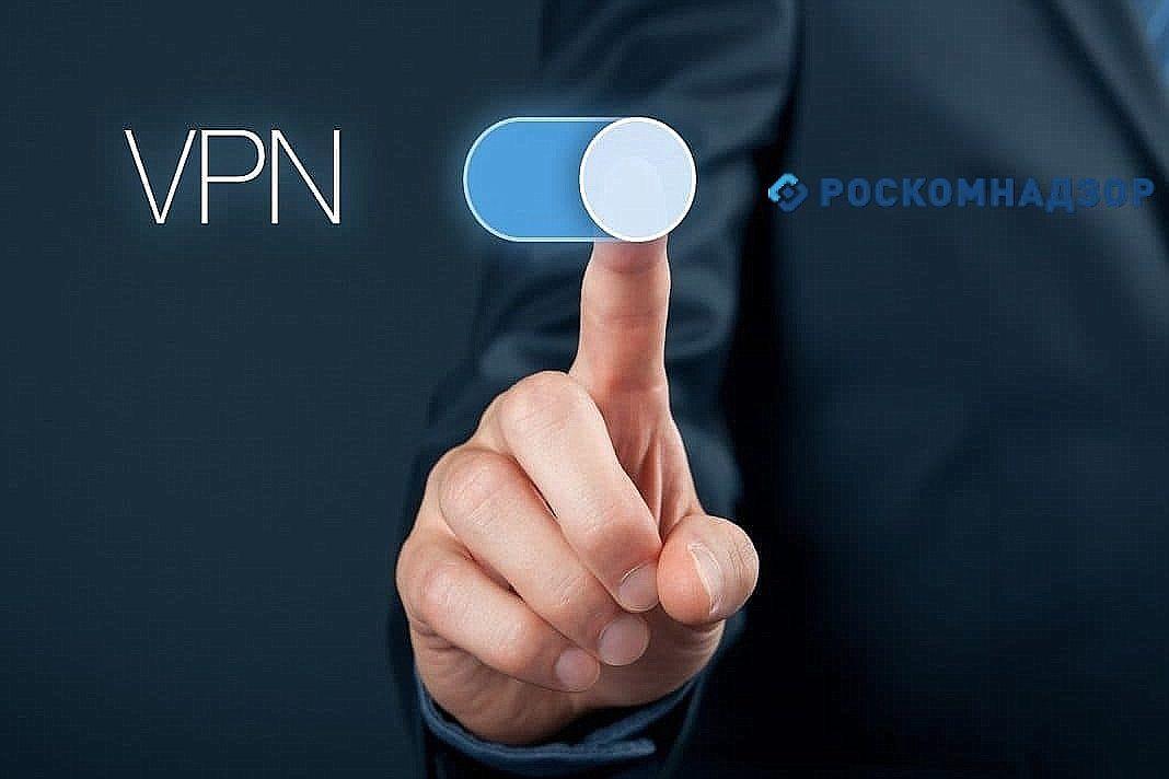 VPN-сервисы отказали Роскомнадзору в жесткой форме!
