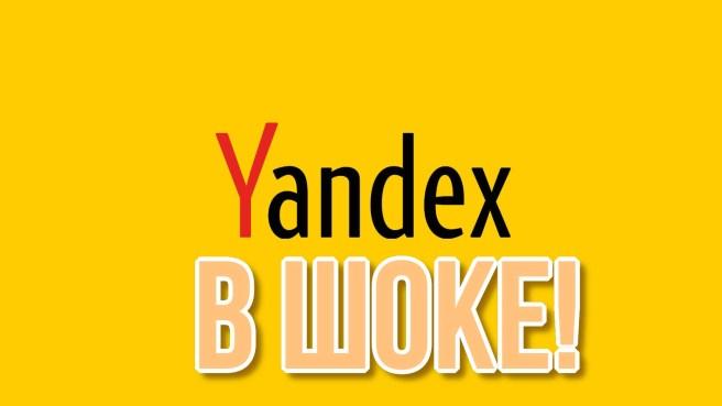 Это был шок!!! Яндекс «примерил» на себя закон об устойчивом Рунете