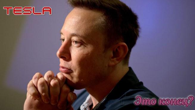 Илон Маск сказал, сколько осталось «жить» Tesla?