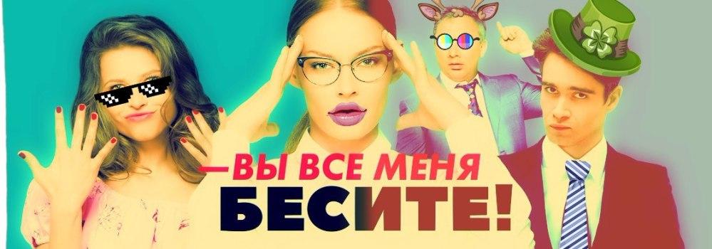 ВЫ ВСЕ МЕНЯ БЕСИТЕ сериал СТС 2017 Ходченкова