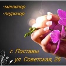 """Парикмахерская """"Шалунья"""" в г. Поставы."""