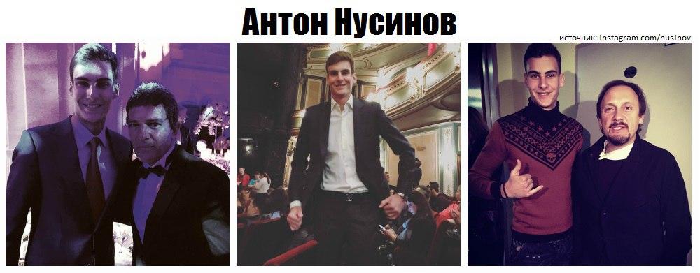 АНТОН НУСИНОВ из шоу Наследники фото, видео, инстаграм, сын разорившегося олигарха