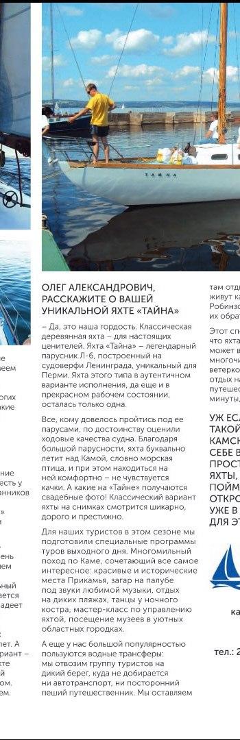журнал новый досуг статья о яхтинге