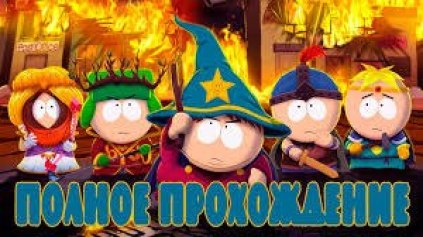 Южный Парк: Палка Истины (South Park: The Stick of Truth)