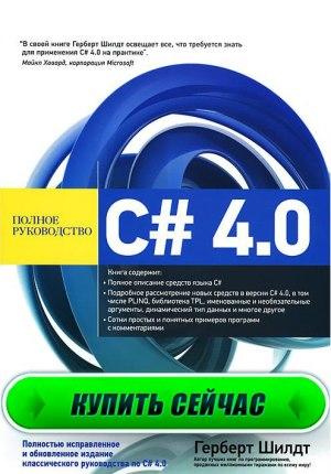 """Купить книгу Герберта Шилдта """"C# 4.0: полное руководство"""""""