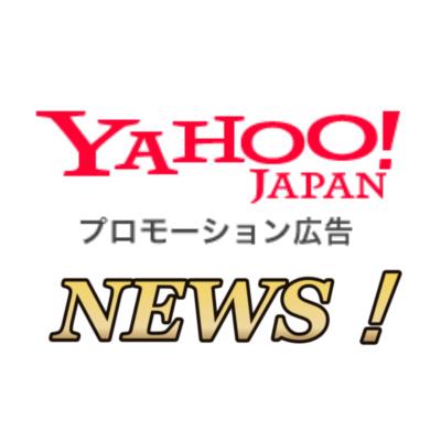 【Yahooプロモーション広告】広告掲載基準についての事例が公開されました。