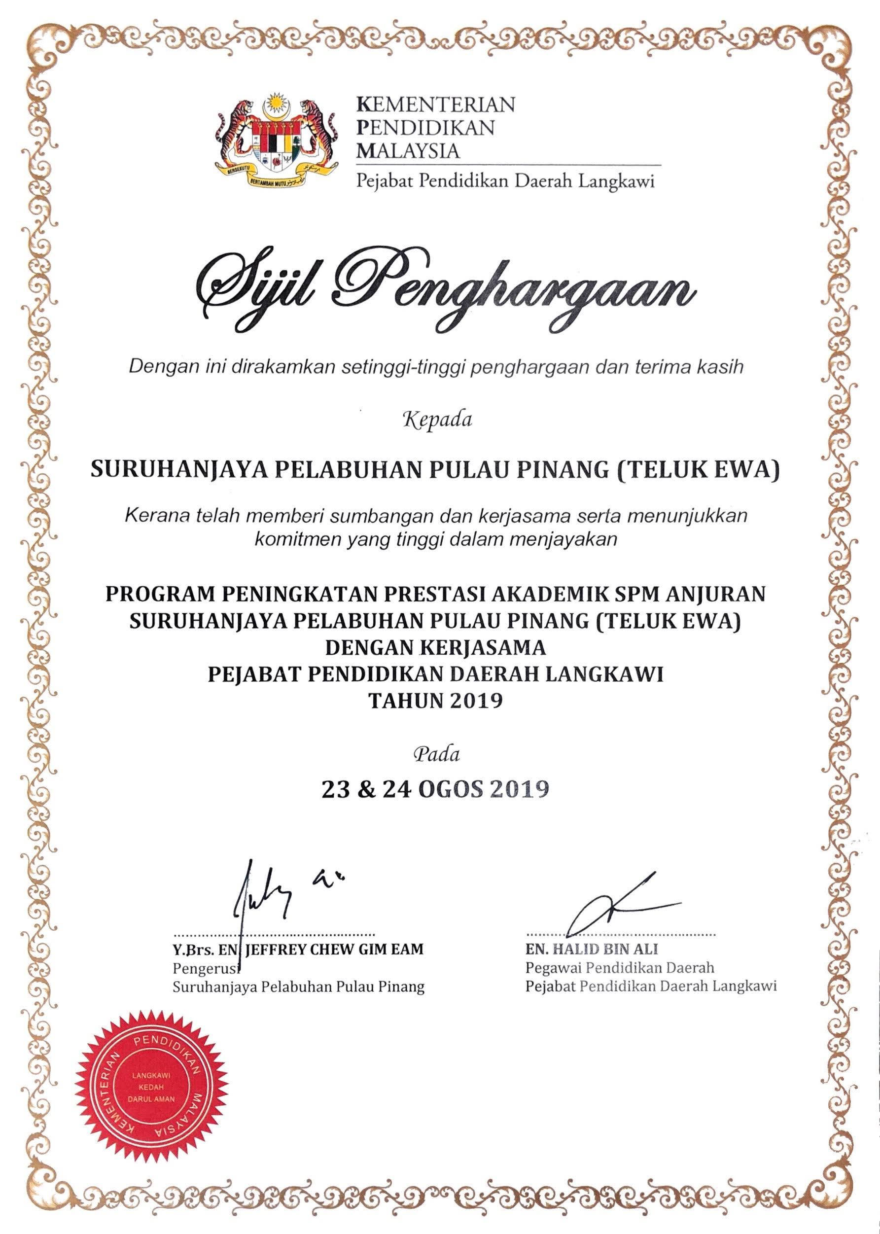 Sijil Penghargaan Dan Terima Kasih Almikali