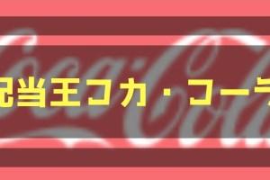 配当王コカ・コーラ