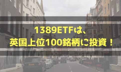 1389etf
