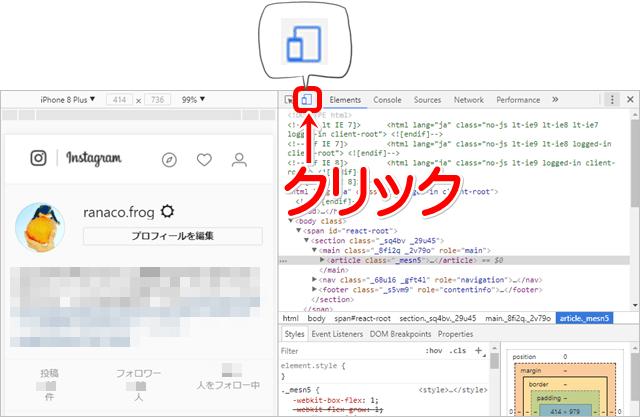 パソコンからインスタグラム投稿する方法-02