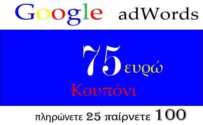 75-ευρώ-κουπόνι-adwords