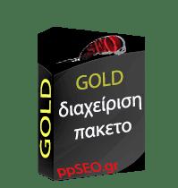 SEO Προώθηση Ιστοσελίδων Gold πακετο