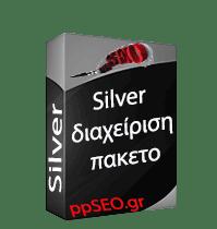 SEO Προώθηση Ιστοσελίδων silver πακετο