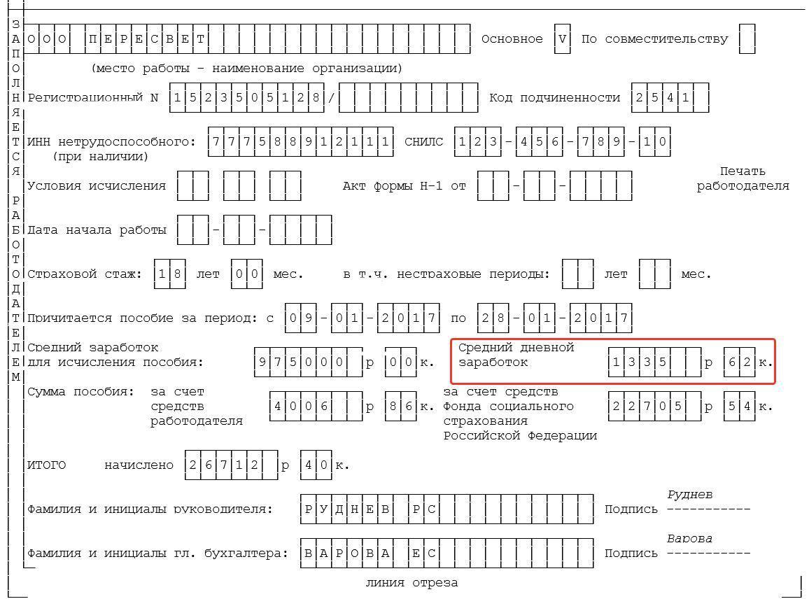 Должностная инструкция медицинского регистратора поликлиники оформляющая листки нетрудоспособности