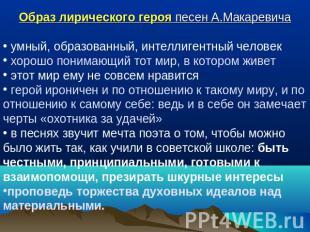Образ лирического героя песен А.Макаревича умный, образованный, интеллигентный ч
