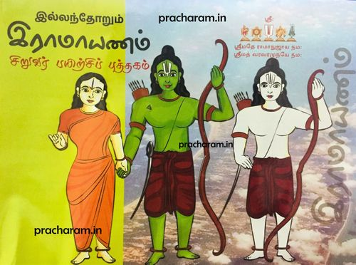 Ramayanam-childrens-book