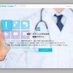 病院・クリニック向けのデザインソリューションMeD-Cube(メドキューブ)