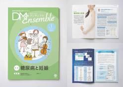 糖尿病療養指導の雑誌のアートディレクションとデザイン